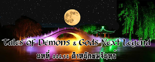 http://readtdg2.blogspot.com/2016/11/tales-of-demons-gods-next-legend-44414.html