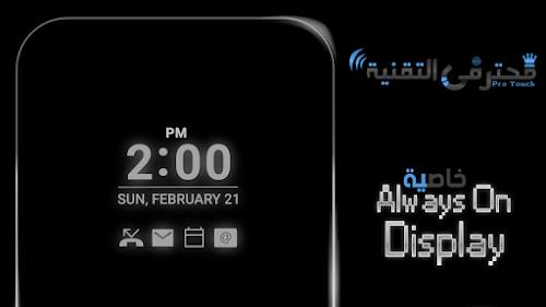 كيفية تشغيل خاصية Always-On-Display على اي هاتف أندرويد