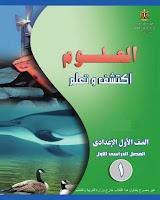تحميل كتاب العلوم للصف الاول الاعدادى الترم الاول