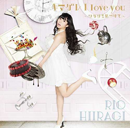 [Single] 柊木りお – キマグレ I love you~ワタシを見つけて~ (2015.04.01/MP3/RAR)