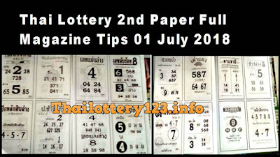 Thai Lottery 2nd 01 July 2018