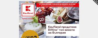 https://media.kaufland.com/leaflets/bg/HZ_3_KW20-2018_DiVino/blaetterkatalog/index.html#page_1