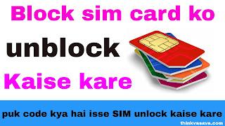 Puk code Kya hai isse SIM unlock kaise kare