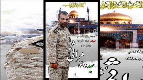 Reza Marathi IRGC