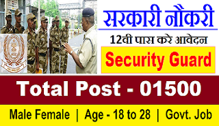 Maharashtra State Security Corporation Recruitment 2018 – Apply Online for 1500 Security Guard Posts