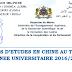 منح الدراسة بالصين برسم الموسم الجامعي 2016-2017