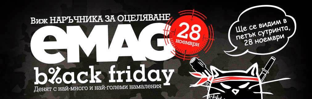 http://www.emag.bg/narachnik-za-otseliavane-black-friday-2014
