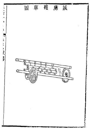Ming Chinese Ribauldequin Organ Gun