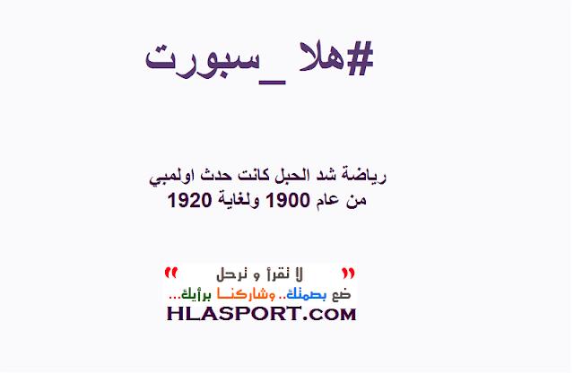رياضة شد الحبل كانت حدث اولمبي من عام 1900 ولغاية 1920