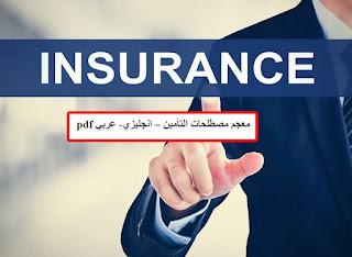معجم مصطلحات التأمين – انجليزي- عربي pdf