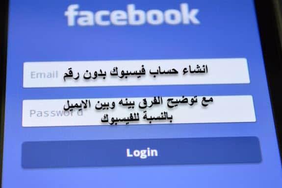 أنشاء حساب فيس بوك بدون الداعي لرقم الهاتف