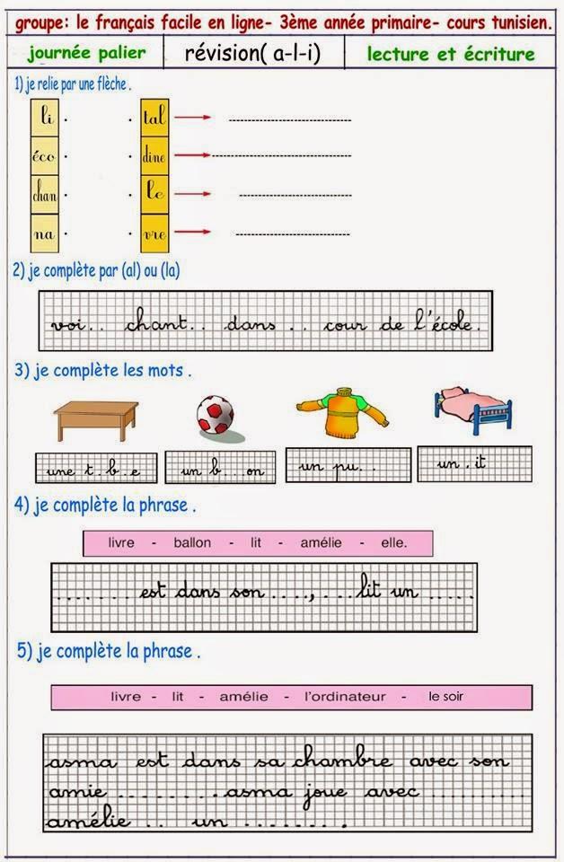 des exercices pour la troisième année français ~ موسوعة ...