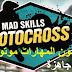 تحميل لعبة جنون المهارات موتوكروس 2 مهكرة Mad Skills Motocross 2 mod