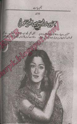 Jinhen rastay mein khabar hoi novel by Neelam Riasat