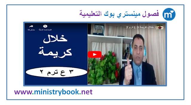 خلال كريمة - لغة عربية - الصف الثالث الاعدادي ترم ثاني