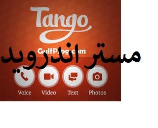 تحميل برنامج tango video calls للكمبيوتر و للاندرويد و للايفون والايباد مجانا برابط مباشر