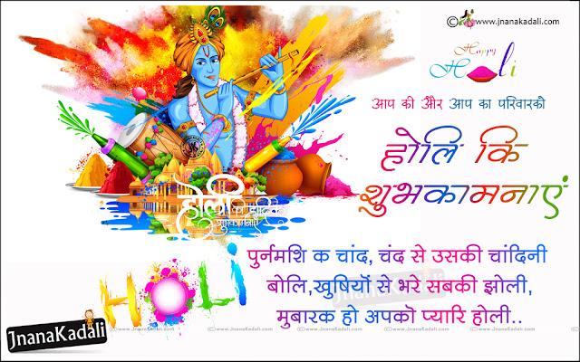 Best Holi Greetings in Hindi, Trending Holi Greetings with hd wallpapers in Telugu
