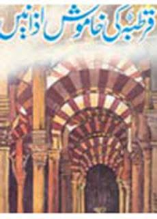 Qartaba Ki Khamosh Azanain – A Hameed – Urdu Historic Novel