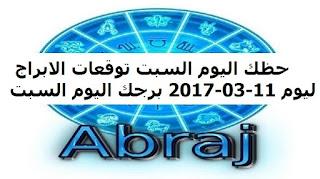 حظك اليوم السبت توقعات الابراج ليوم 11-03-2017 برجك اليوم السبت