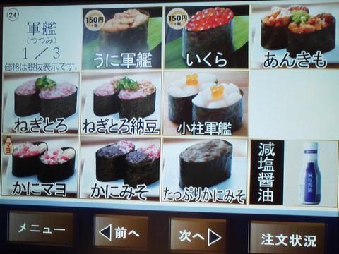 タッチパネル6 はま寿司 札幌桑園店