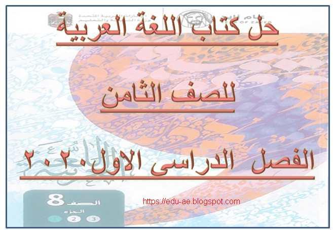حل درس  كتاب اللغة العربية للصف الثامن الفصل الاول2020 - تعليم الامارات