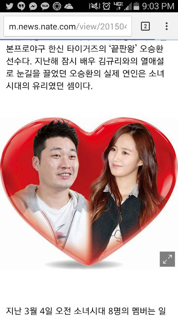 Girls' Generation's Yuri and Oh Seung Hwan