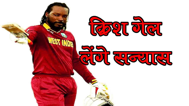 Chris Gayle Will Rtire
