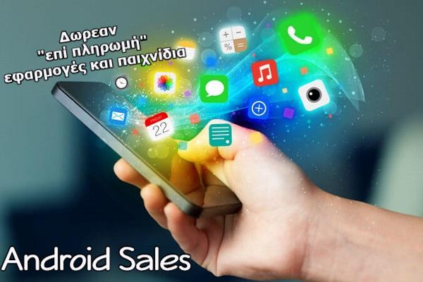 δωρεάν εφαρμογές και παιχνίδια για Android επί πληρωμή