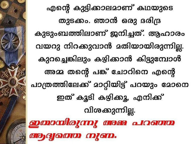 Happy Mothers Day Quotes In Malayalam