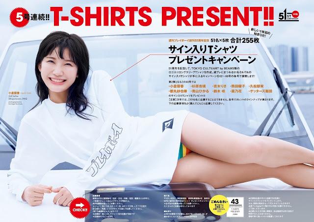 小倉優香 Ogura Yuka Tokyo Guravure Cruise Wallpaper HD 3