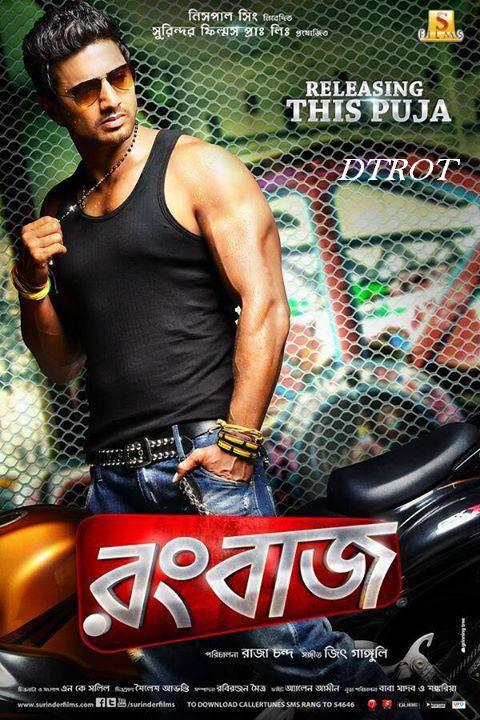 ফ্রী বাংলা গান ডাউনলোড,Download Music Free,: Rongbaaz 2013