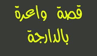 قصة بالدارجة المغربية