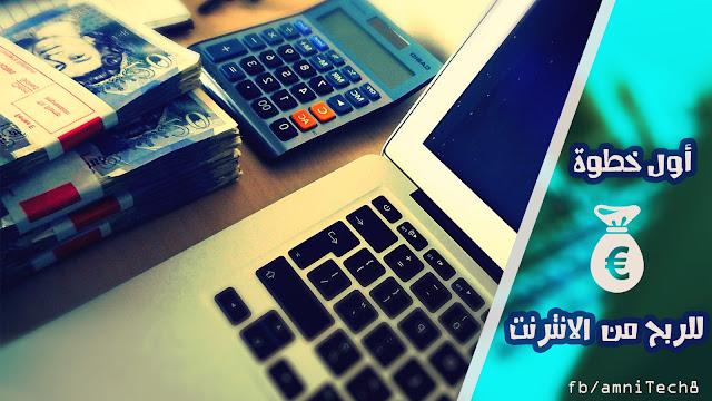 الدرس 1 : أول خطوة لربح 20$ دولار من الانترنت و تفعيل البايبال لجميع الدول العربية