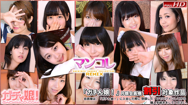 UNCENSORED Heydouga 4037-PPV1091 ガチん娘 ナナ 他 – マンコレ・リミックス Part5, AV uncensored