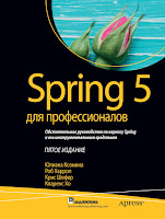 книга Юлиана Козмина, Роба Харроп и Криса Шефер «Spring 5 для профессионалов» (5-е издание) - читайте о книге в моем блоге