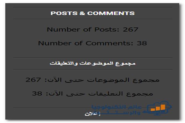 تركيب إضافة مجموع الموضوعات والتعليقات على مدونتك Blogger Posts & Comments
