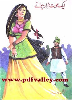 Ek Aurat Hazar Deewane by Krishan Chander