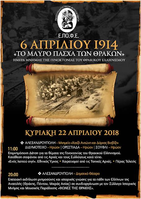 Εκδήλωση για την «Ημέρα Μνήμης της Γενοκτονίας του Θρακικού Ελληνισμού»
