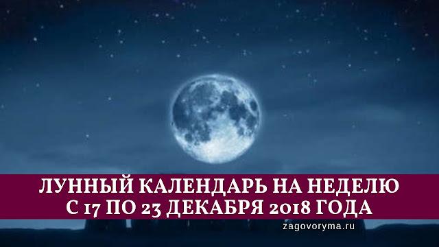 6 декабря 25 лунный день: используй в этот день интуицию, а не логику картинки