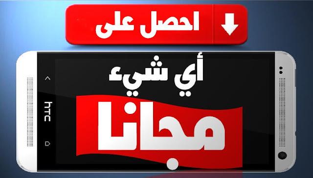 تطبيق لتحميل وتنزيل تطبيقات والعاب الاندرويد  والأفلام العربية والاجنبية والبرامج وmp3 والكتب مجانا من هاتفك الأندرويد.