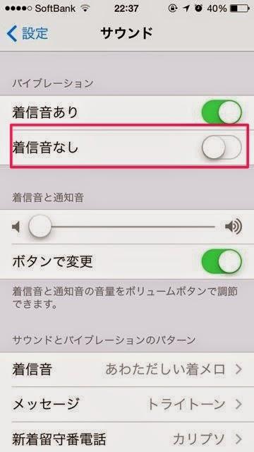 iPhoneを着信音もバイブレーションも鳴らないサイレントモードにする方法