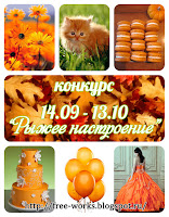 http://free-works.blogspot.ru/2015/09/blog-post_14.html