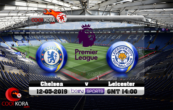 مشاهدة مباراة ليستر سيتي وتشيلسي اليوم 12-5-2019 في الدوري الإنجليزي