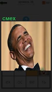 у мужчины приступ смеха, он откинул голову назад и открыл рот