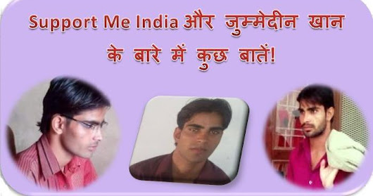 Support Me India Ke Founder Jummedeen Khan Ke Sath Kuch Jankari Hindi Me
