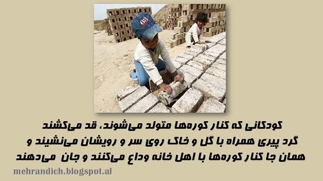 کودکان کار کوره پزخانه