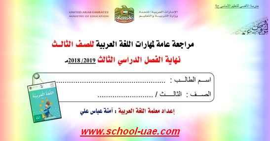 ملزمة مراجعة لغة عربية للصف الثالث الفصل الثالث 2019 - مناهج الامارات