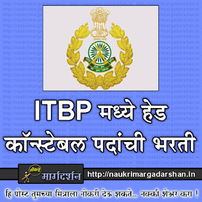 itbp vacancies, itbp bharti, police bharti, police department recruitment, constable recruitment, police constable recruitment