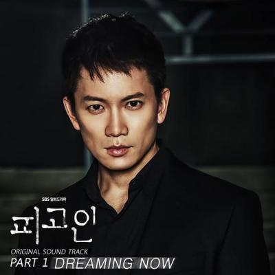Chord : Son Dong Woon (Beast) - Dreaming Now (OST. Defendant)