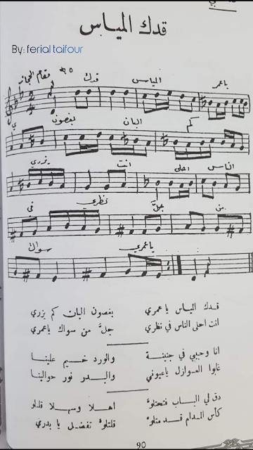 وته موسيقية اغنية قدك المياس مقام الحجاز الري دليل المقام مي وسي بيمول و الفا دييز تقديم الأستاذة ferial taifour